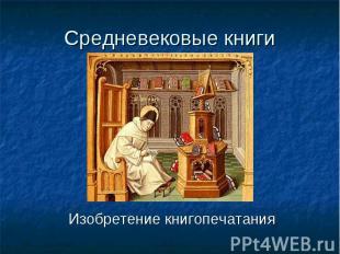 Средневековые книги. Изобретение книгопечатания