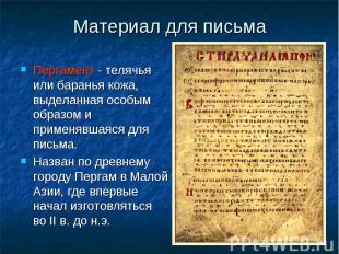 Материал для письма Пергамент - телячья или баранья кожа, выделанная особым обра