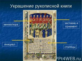 Украшение рукописной книги
