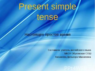 Present simple tense Настоящее простое время Составила: учитель английского язык