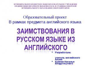 Заимствования в русском языке из английского Образовательный проектВ рамках пред