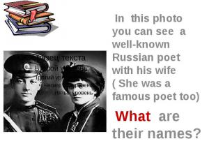 In this photo you can see a well-known Russian poet with his wife ( She was a fa
