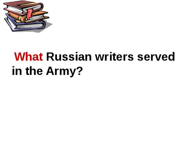 What Russian writers served in the Army?