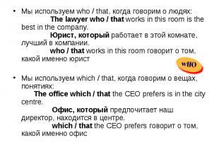 Мы используем who / that, когда говорим о людях: The lawyer who / t