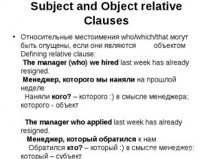 Subject and Object relative Clauses Относительные местоимения who/which/that мог