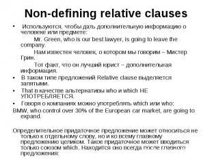 Non-defining relative clauses Используются, чтобы дать дополнительную информацию