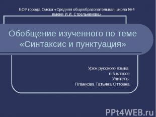 БОУ города Омска «Средняя общеобразовательная школа №4 имени И.И. Стрельникова»