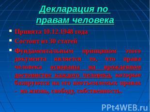 Декларация по правам человека Принята 10.12.1948 годаСостоит из 30 статейФундаме
