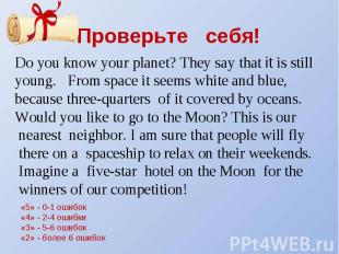 Проверьте себя! Do you know your planet? They say that it is still young. From s