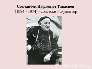 Сосланбек Дафаевич Тавасиев (1894- 1974)- советский скульптор