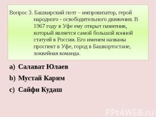 Вопрос 3. Башкирский поэт – импровизатор, герой народного - освободительного дви