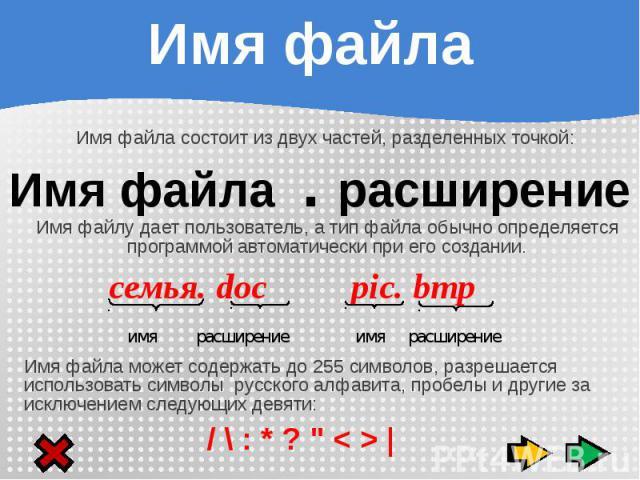 Имя файла Имя файла состоит из двух частей, разделенных точкой: Имя файлу дает пользователь, а тип файла обычно определяется программой автоматически при его создании.Имя файла может содержать до 255 символов, разрешается использовать символы русско…