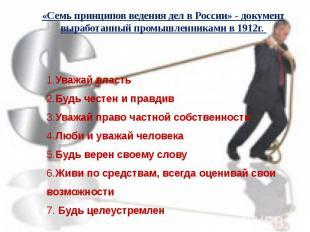 «Семь принципов ведения дел в России» - документ выработанный промышленниками в