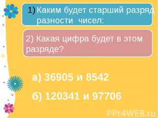 Каким будет старший разряд разности чисел: 2) Какая цифра будет в этом разряде?