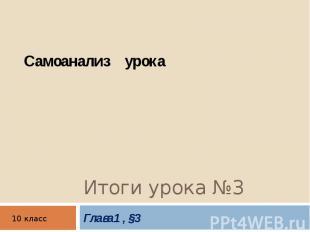 Итоги урока №3Глава1 , §3