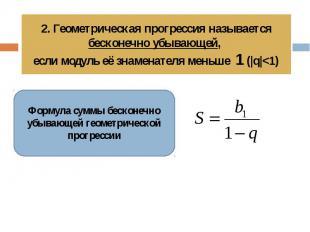2. Геометрическая прогрессия называется бесконечно убывающей, если модуль её зна