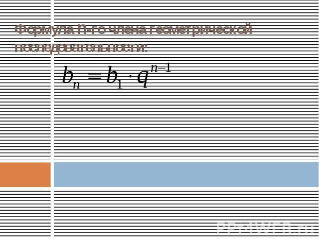 Формула n-го члена геометрической последовательности: