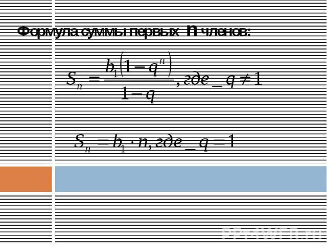 Формула суммы первых n членов: