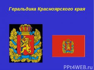 Геральдика Красноярского края