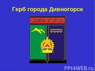 Герб города Дивногорск