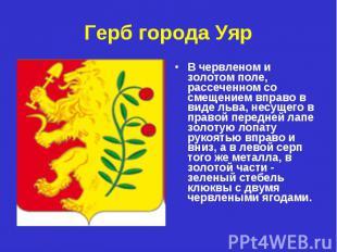 Герб города Уяр В червленом и золотом поле, рассеченном со смещением вправо в ви