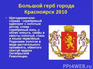 Большой герб города Красноярск 2010 Щитодержатели: справа - серебряный единорог