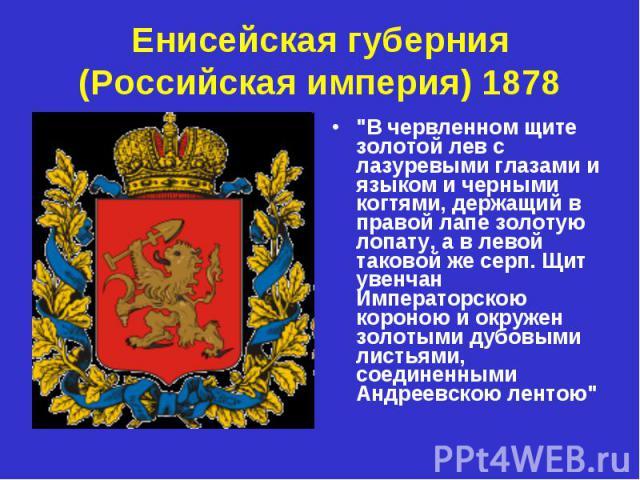 Енисейская губерния (Российская империя) 1878