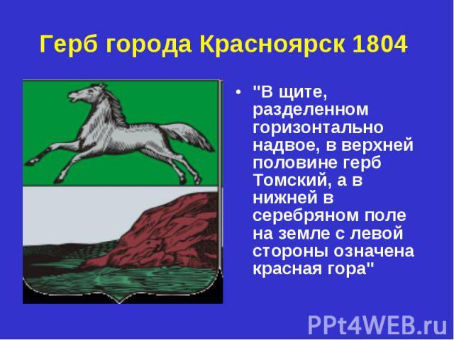 Герб города Красноярск 1804