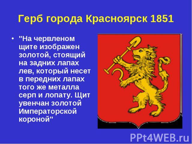 Герб города Красноярск 1851