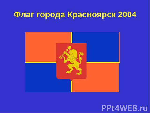 Флаг города Красноярск 2004