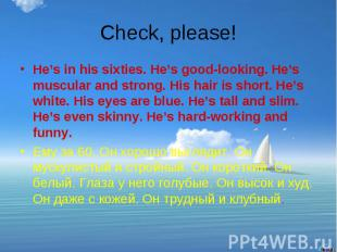Check, please! He's in his sixties. He's good-looking. He's muscular and strong.