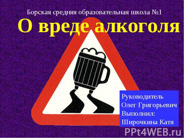 Презентация о вреде алкоголизма скачать лечение алкоголизма в ленинградской обл