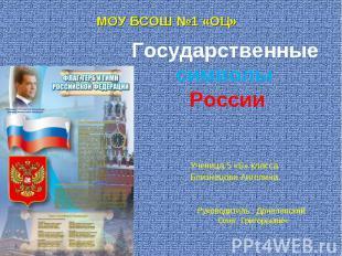 Государственные символы России Ученица 5 «Б» классаБлизнецова Ангелина. Руководи