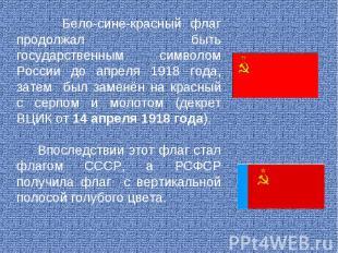 Бело-сине-красный флаг продолжал быть государственным символом России до апреля