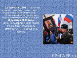 22 августа 1991 - бело-сине-красный триколор вновь стал государственным флагом Р