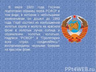 В июле 1920 года Госзнак подготовил образец герба РСФСР в том виде, в котором с