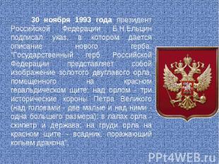 30 ноября 1993 года президент Российской Федерации Б.Н.Ельцин подписал указ, в к