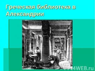 Греческая библиотека в Александрии
