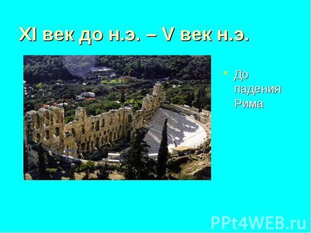 XI век до н.э. – V век н.э.До падения Рима
