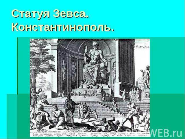 Статуя Зевса. Константинополь.