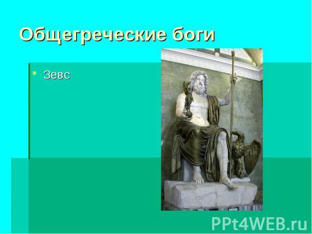 Общегреческие богиЗевс