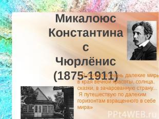 МикалоюсКонстантинасЧюрлёнис(1875-1911) «Я полечу в очень далекие миры, в края в