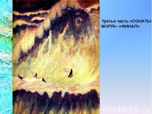Третья часть «СОНАТЫ МОРЯ»- «ФИНАЛ»