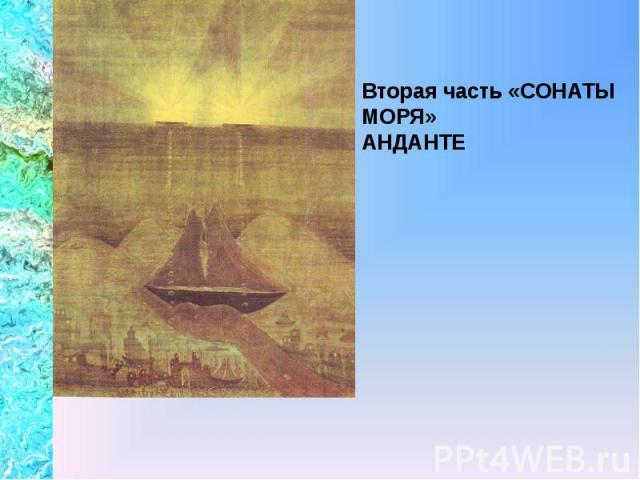 Вторая часть «СОНАТЫ МОРЯ»АНДАНТЕ