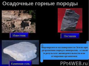 Осадочные горные породы Формируются на поверхности Земли при разрушении пород и
