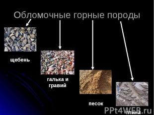 Обломочные горные породы