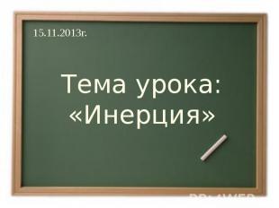Тема урока: «Инерция»15.11.2013г.