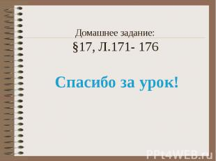 Домашнее задание:§17, Л.171- 176 Спасибо за урок!