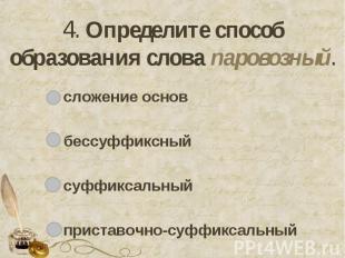 4. Определите способ образования слова паровозный. сложение основбессуффиксныйсу