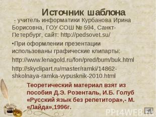 Источник шаблона - учитель информатики Курбанова Ирина Борисовна, ГОУ СОШ № 594,